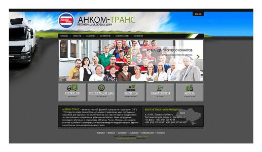 Створення сайту Анком-Транс