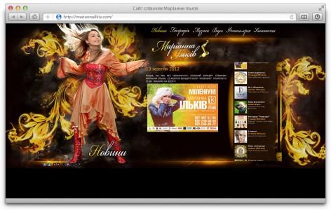 Сайт співачки Маріанни Ільків
