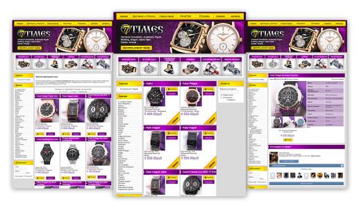 Создание интернет магазина часов
