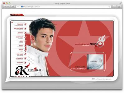 Сайт Співака Андрія Князя