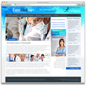 Лечение за рубежом «EuroMedServ»