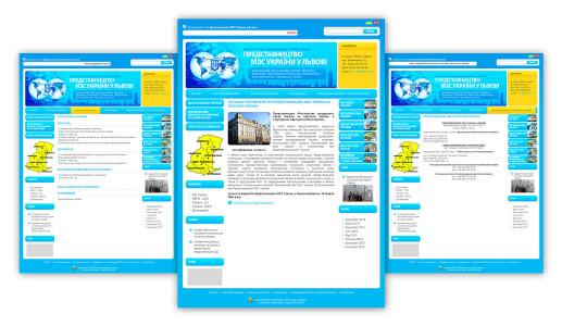 Сайт представительства МИД во Львове